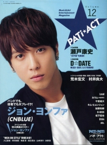 PATi☆ACT cover