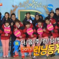 [Vid] 130120 Jung Yonghwa & Lee Jonghyun @ SBS Running Man E129 [Eng Sub]