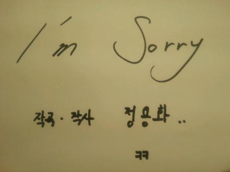 YH I'm Sorry msg 130113