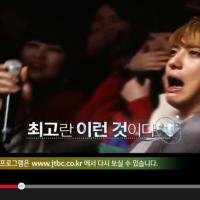 [Vid] 130319 Jung Yonghwa & Kang Minhyuk Preview Clip @ JTBC Miracle Korea