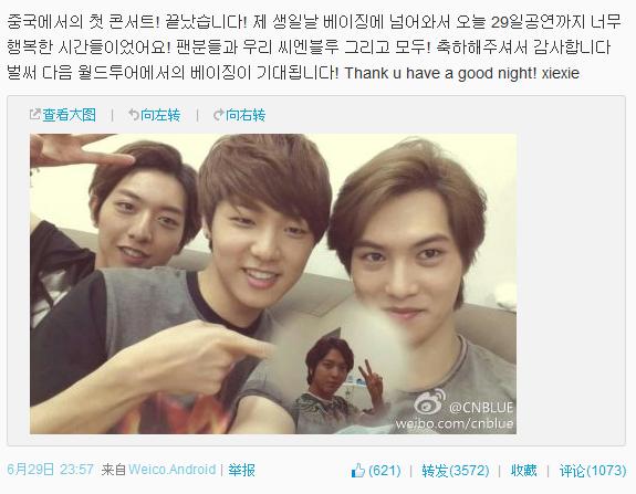 2013-06-29_Weibo_Update_SC